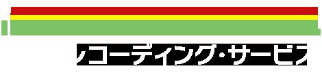 aLIVEレコーディング・サービス