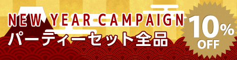 SPRING CAMPAIGN!!パーティーセット10%OFF